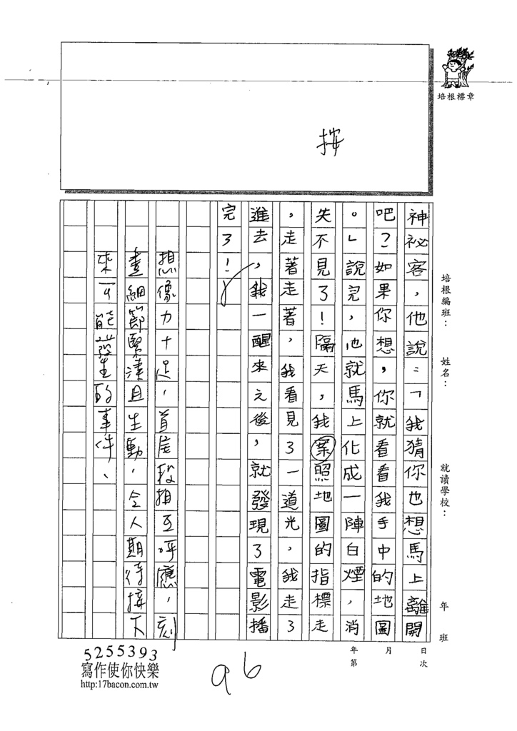 109W5101卓柏翰 (3).tif