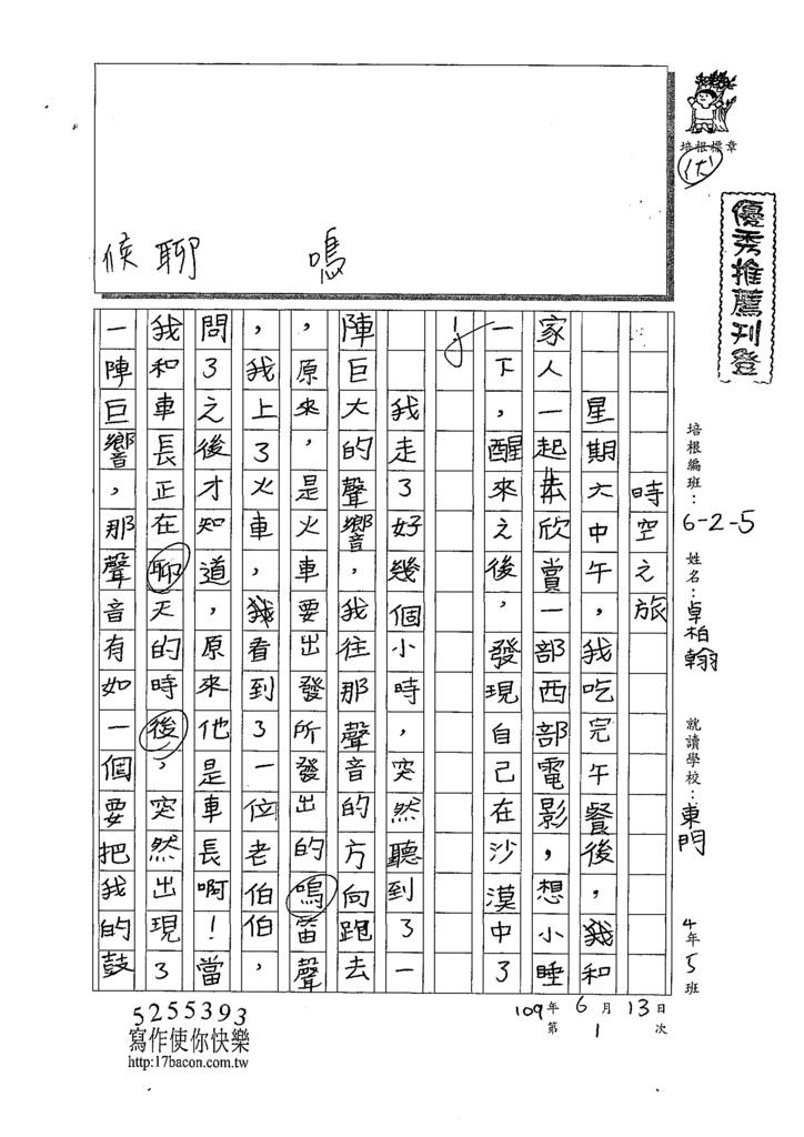109W5101卓柏翰 (1).tif