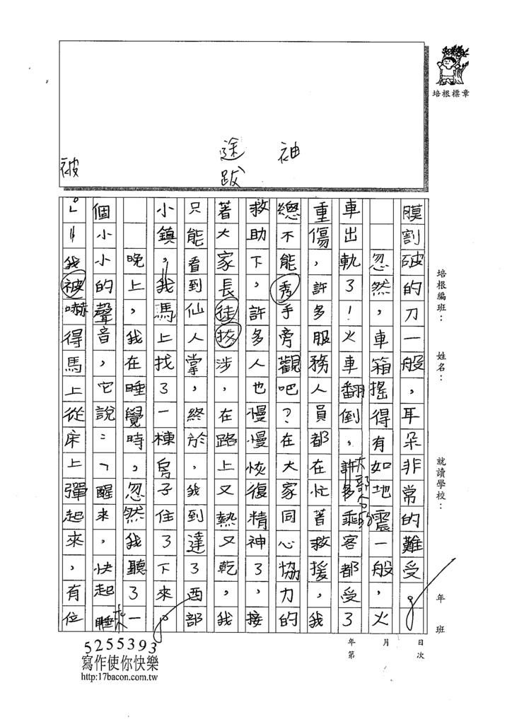 109W5101卓柏翰 (2).tif