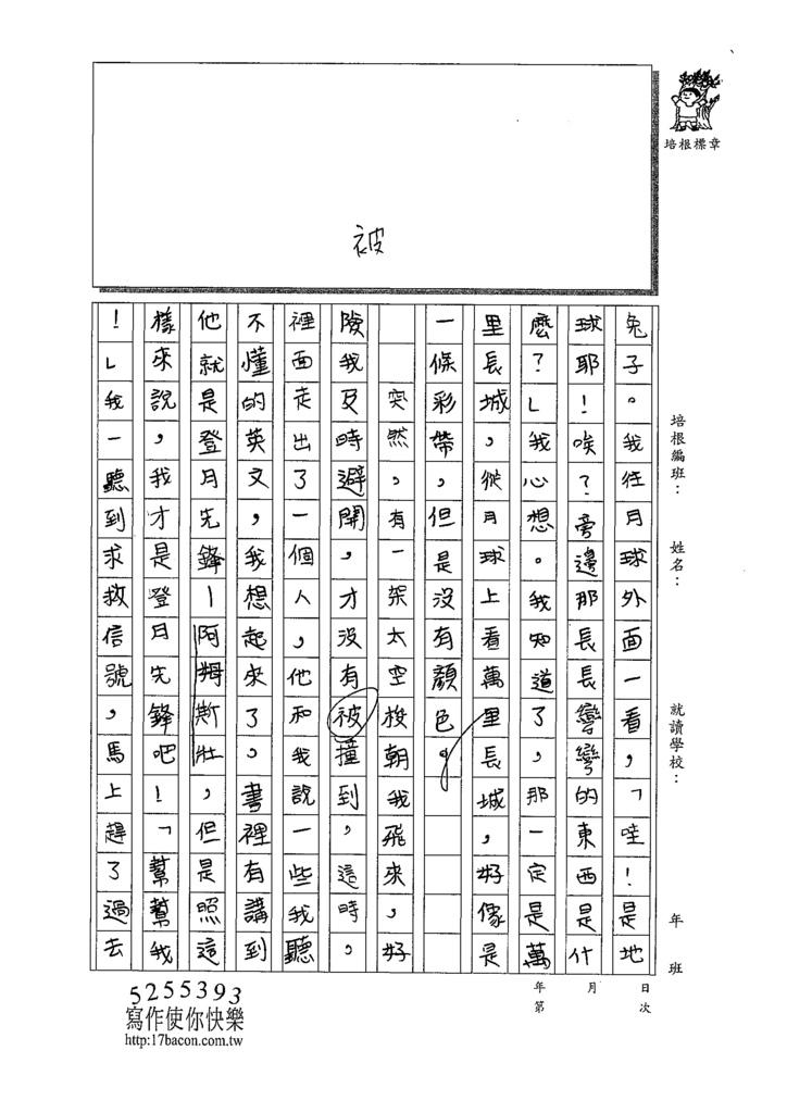 109W5101李昀晅 (2).tif