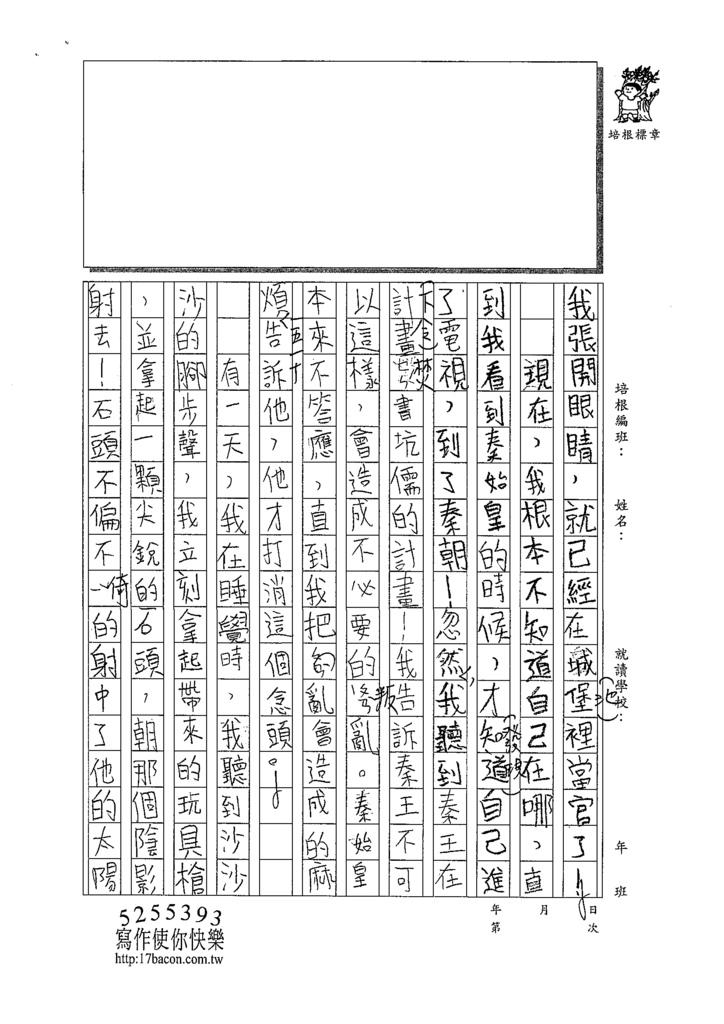 109W5101周宥全 (2).tif