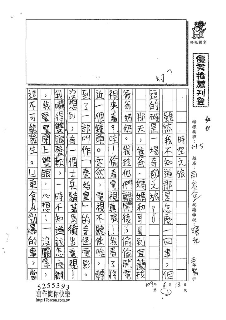 109W5101周宥全 (1).tif