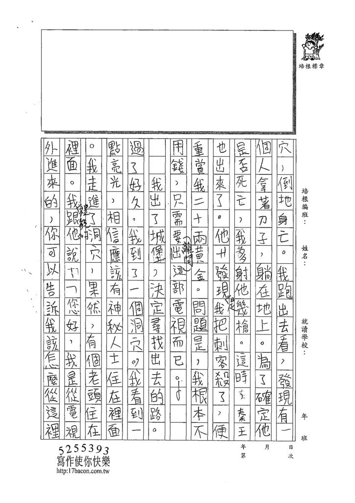 109W5101周宥全 (3).tif
