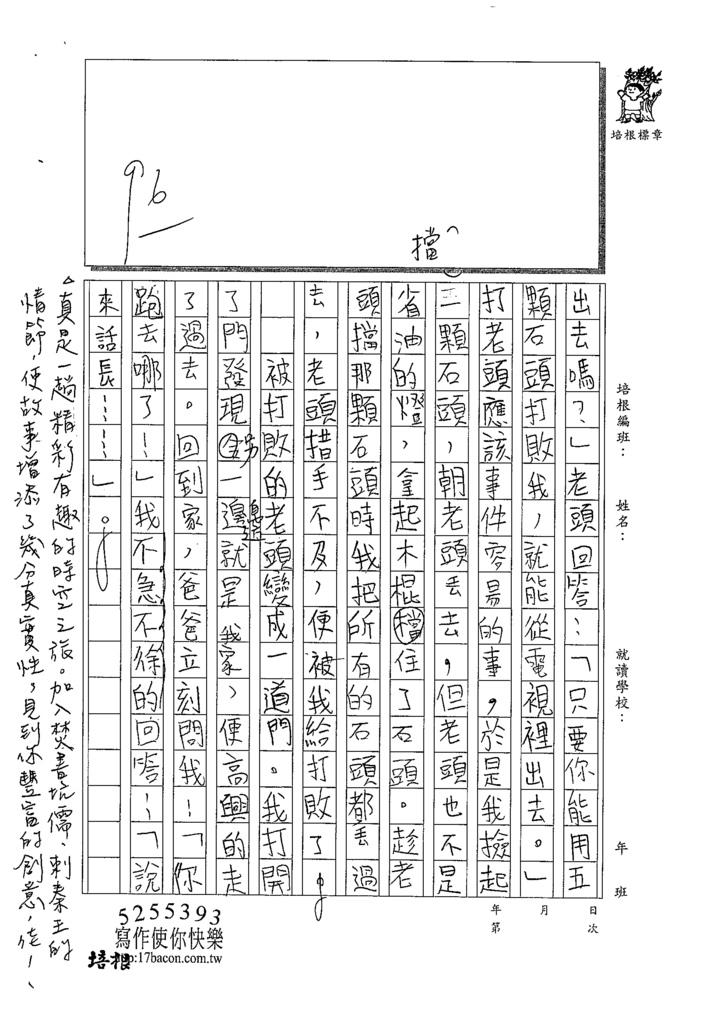 109W5101周宥全 (4).tif