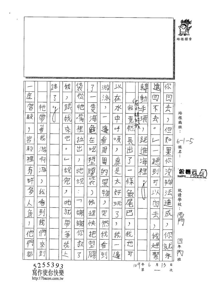 109W5101曾嬿云 (2).tif