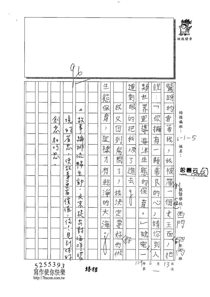 109W5101曾嬿云 (3).tif