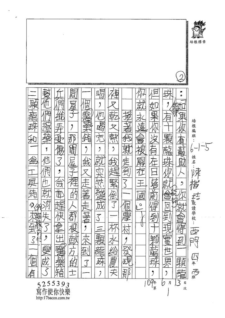 109W5101陳楷喆 (2).tif