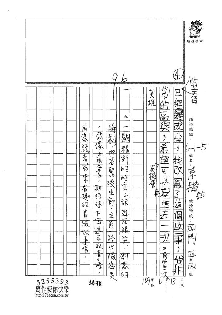 109W5101陳楷喆 (4).tif