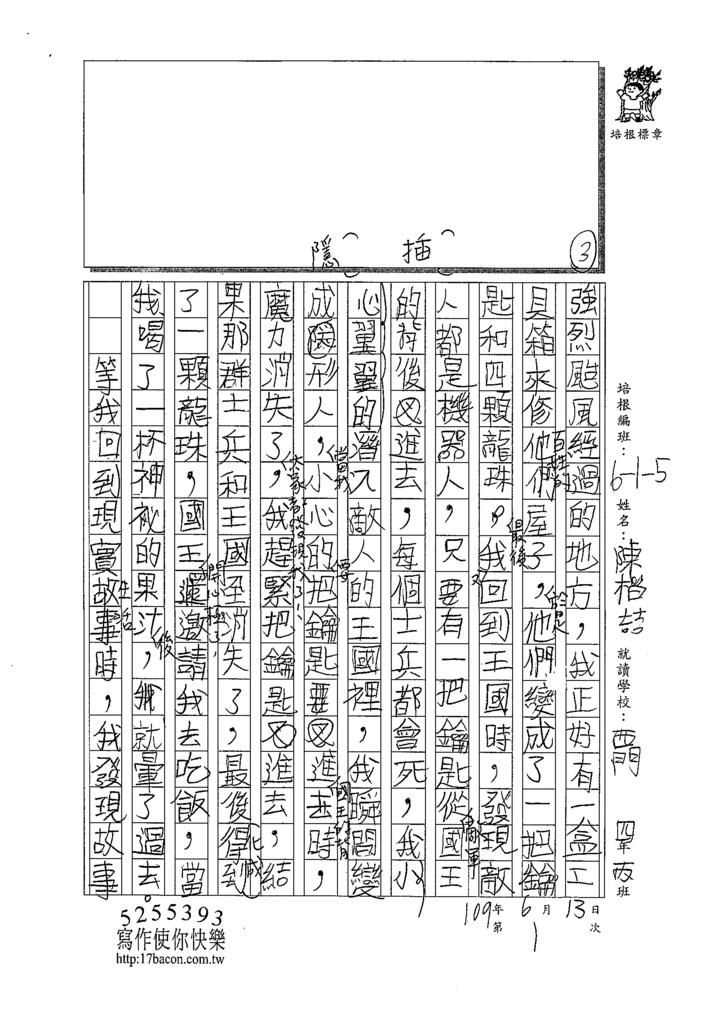 109W5101陳楷喆 (3).tif