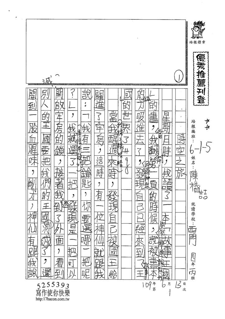 109W5101陳楷喆 (1).tif