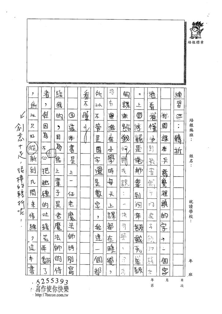 109W6101 陳均翰 (3).tif