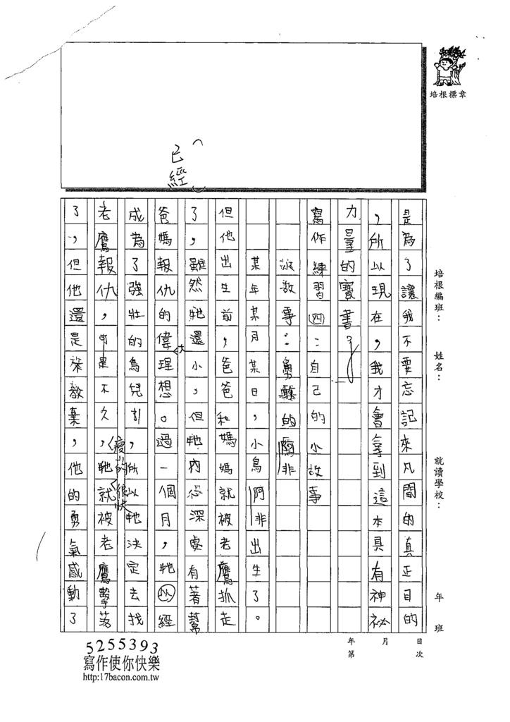 109W6101 陳均翰 (4).tif