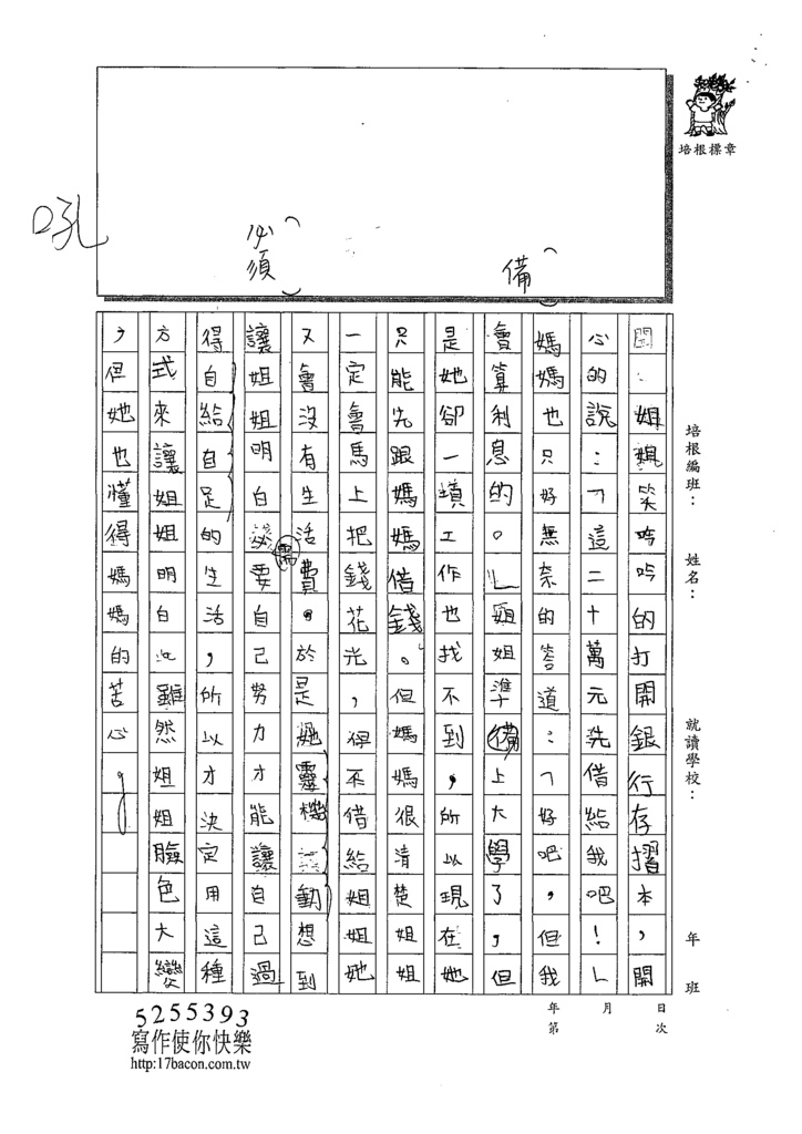 109W6101 陳均翰 (2).tif