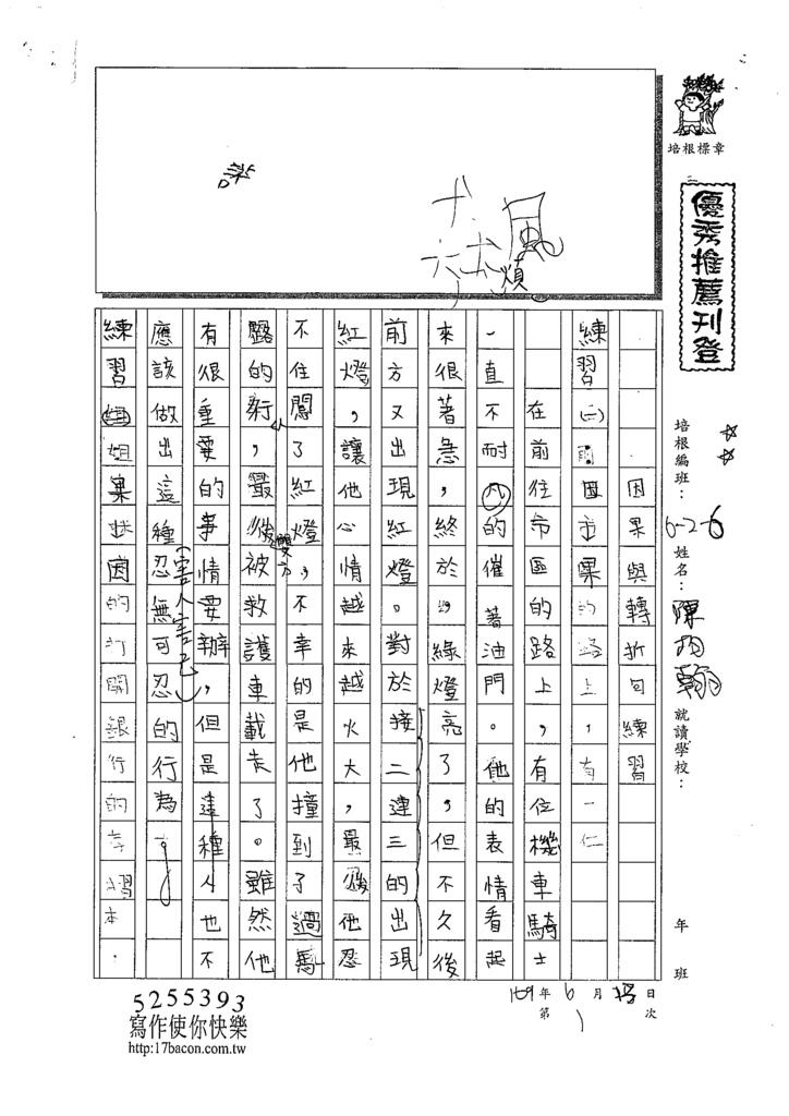 109W6101 陳均翰 (1).tif