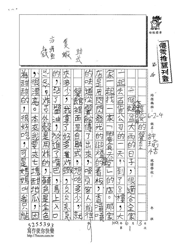 109W4101許瑜恬 (1).tif