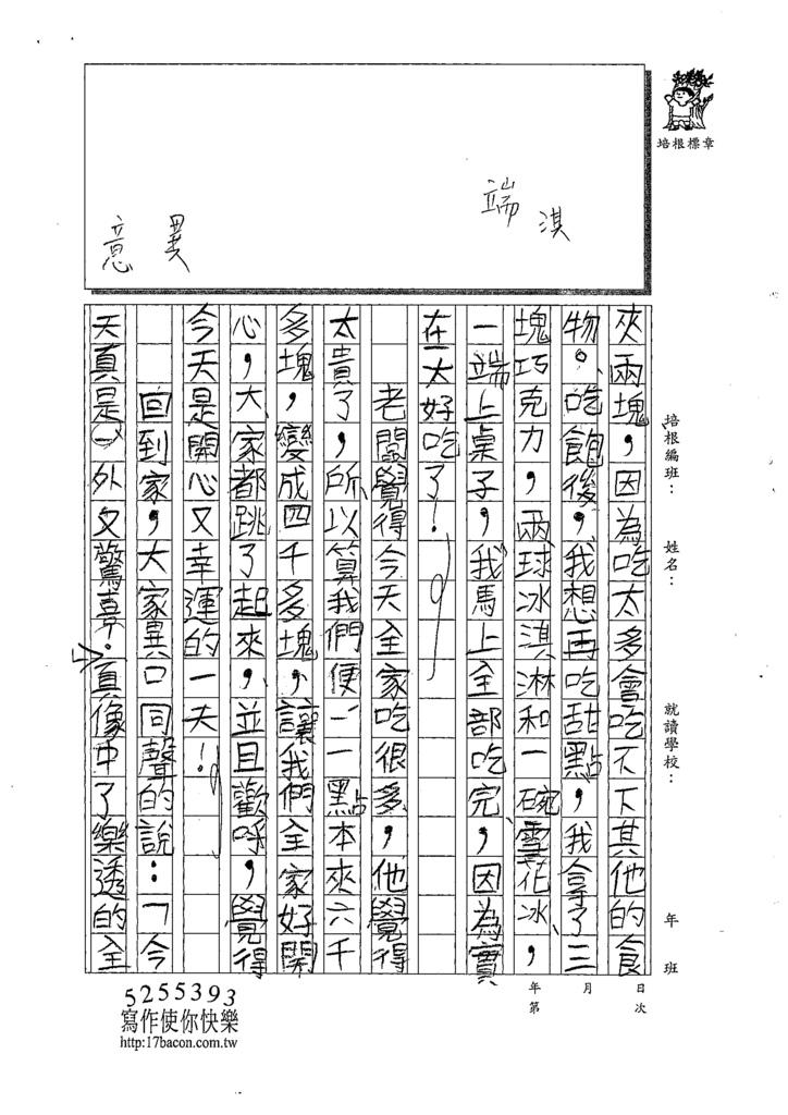 109W4101許瑜恬 (2).tif