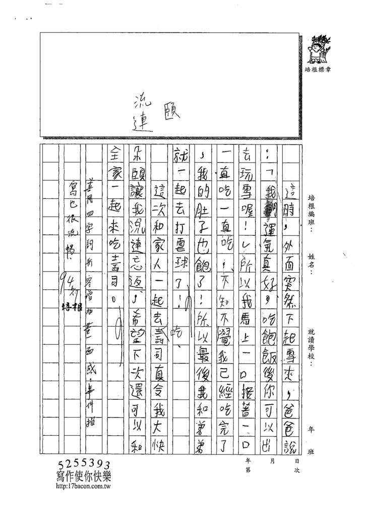 109W4101張容暢 (2).tif