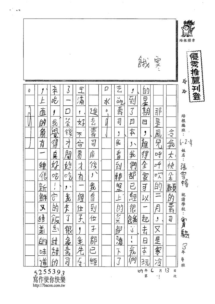 109W4101張容暢 (1).tif