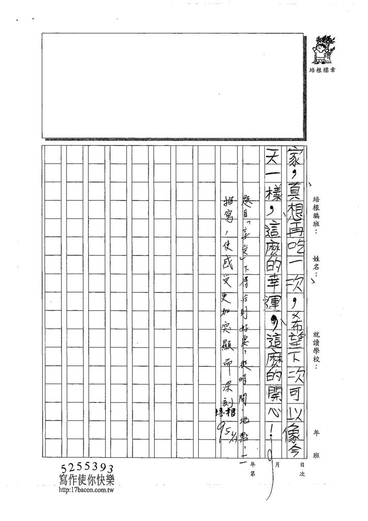 109W4101許瑜恬 (3).tif