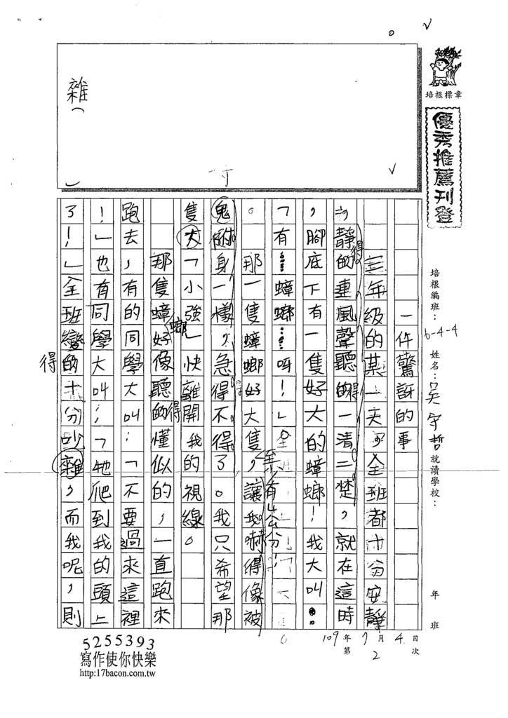 W4102吳守哲(1).tif