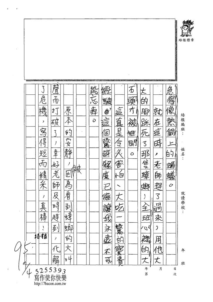 W4102吳守哲(2).tif