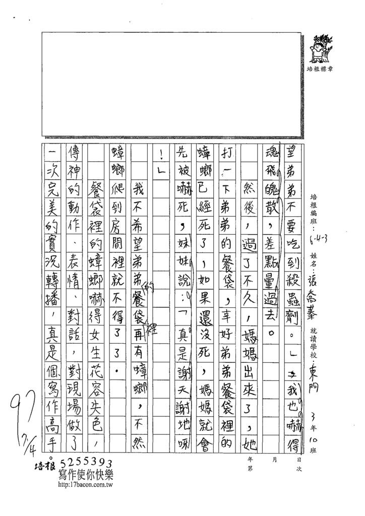 W4102張喬蓁 (2).tif