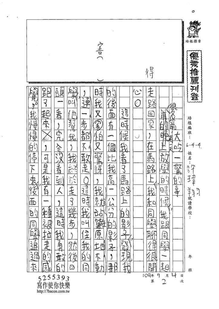 W4102許瑋翔 (1).tif