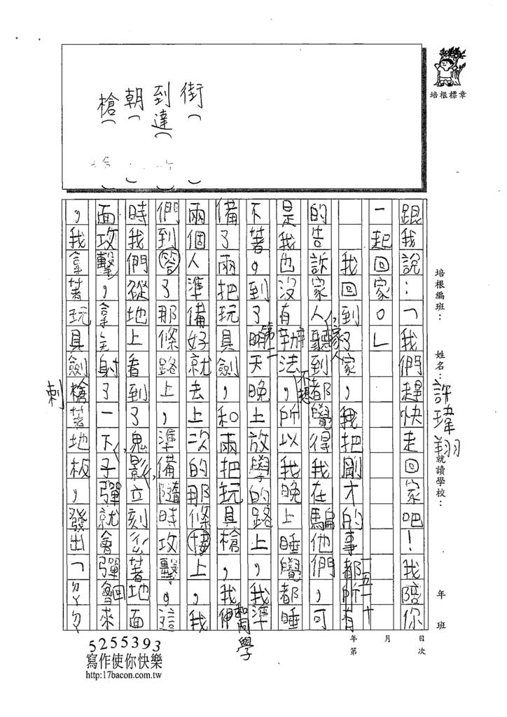W4102許瑋翔 (2).tif
