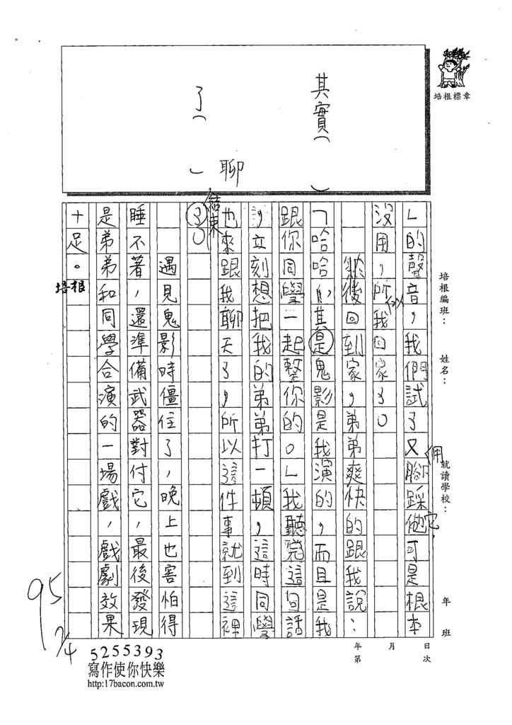 W4102許瑋翔 (3).tif