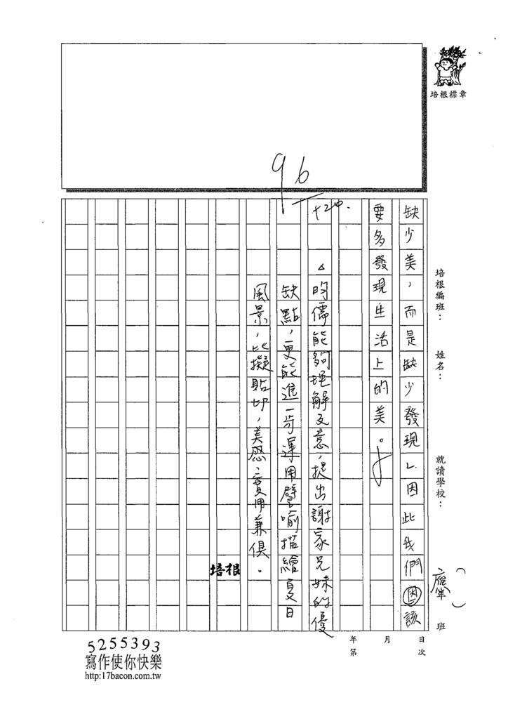 109CRW102 呂昀儒(3).tif