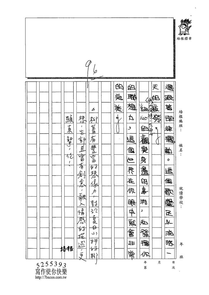 109CRW102黃柳菁 (3).tif