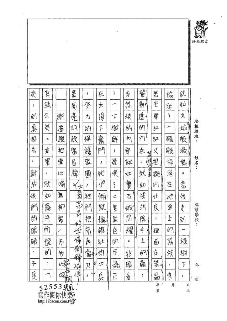 109CRW102 呂昀儒(2).tif