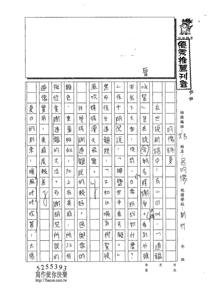 109CRW102 呂昀儒(1).tif