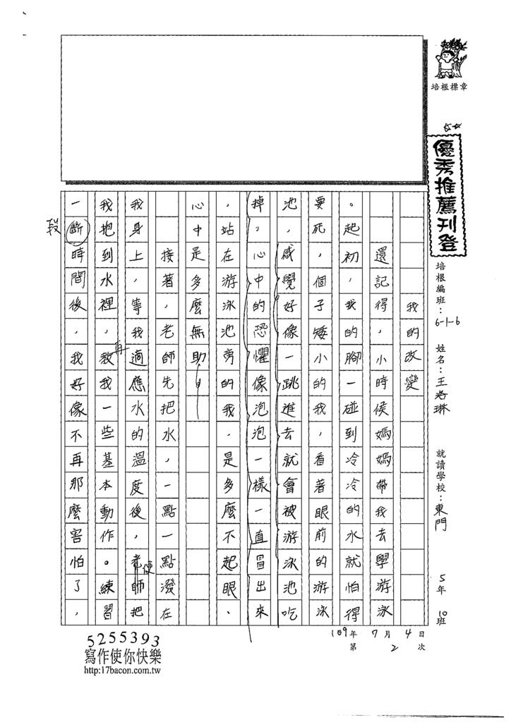 W6102王若琳 (1).tif