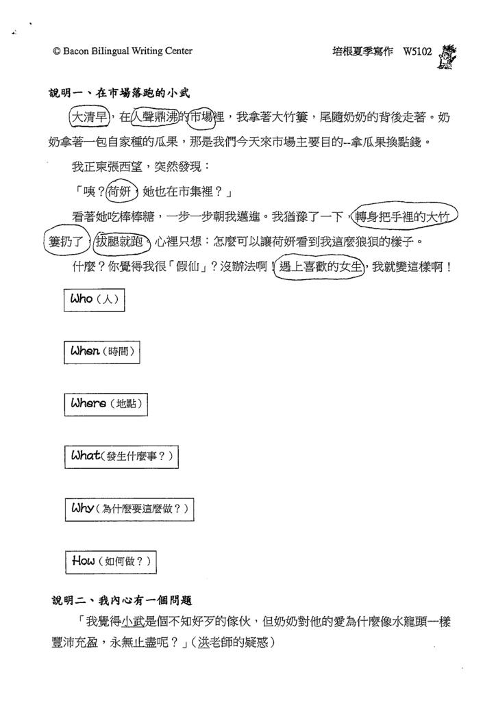 109W5102黃子晴 (2).tif