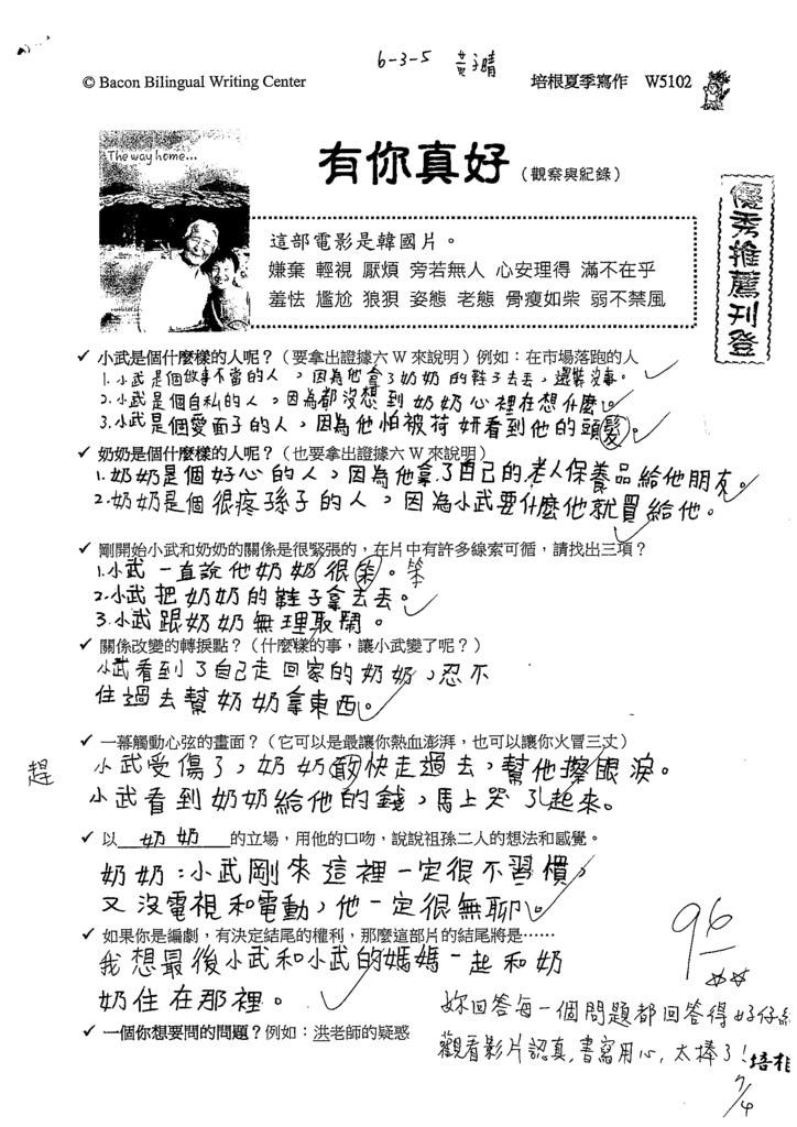 109W5102黃子晴 (1).tif