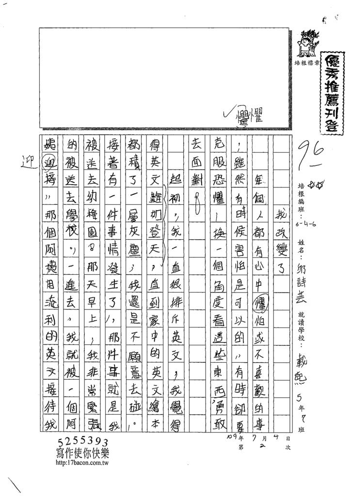 109W6102邱詩芸 (1).tif