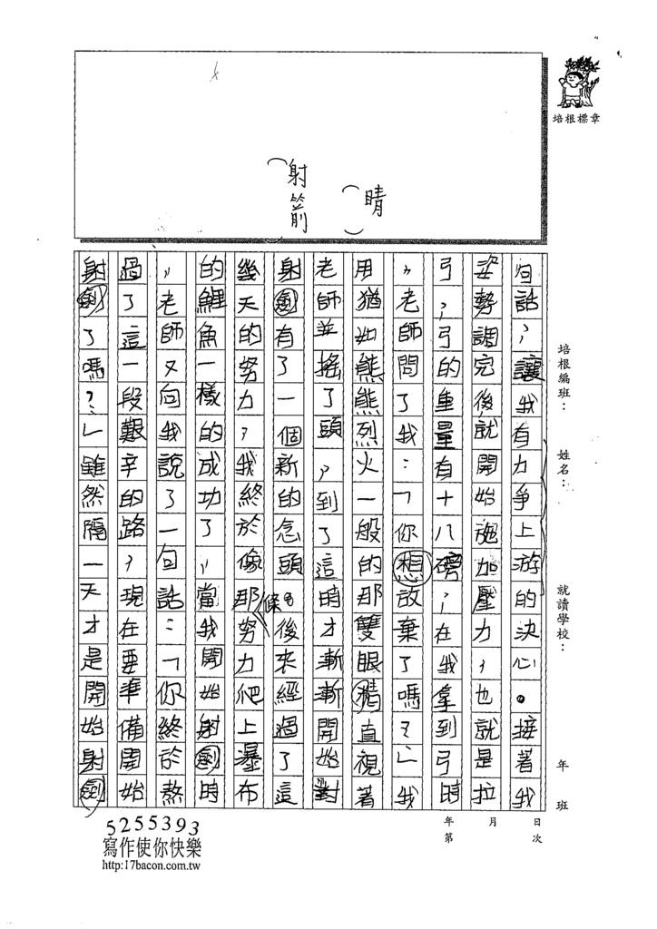 109W6102施佾承 (2).tif
