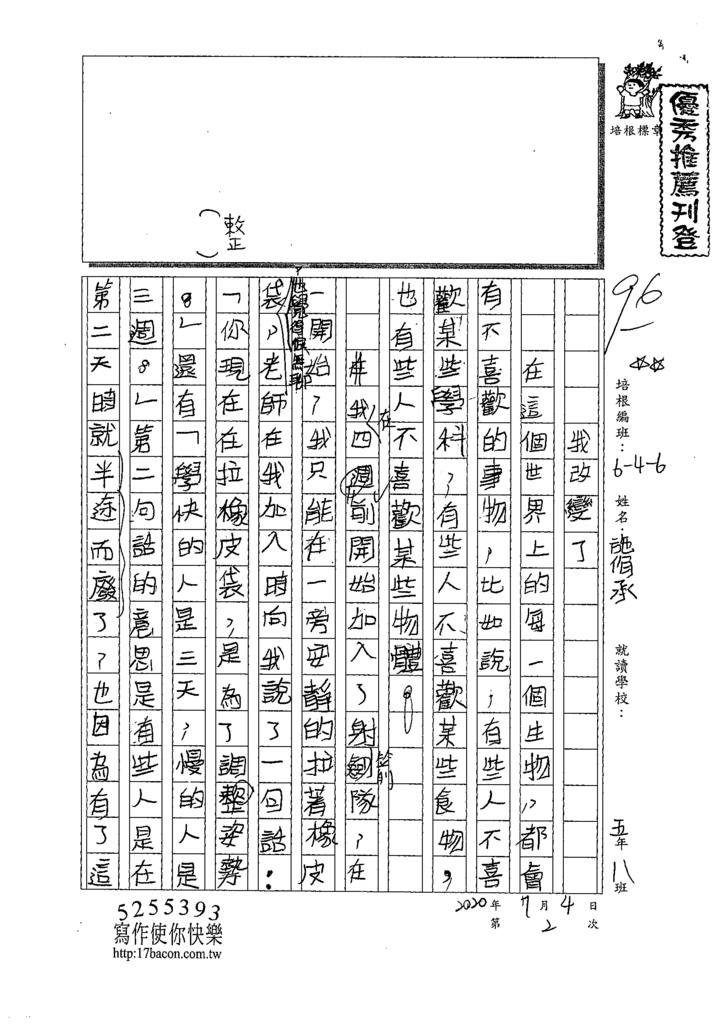 109W6102施佾承 (1).tif