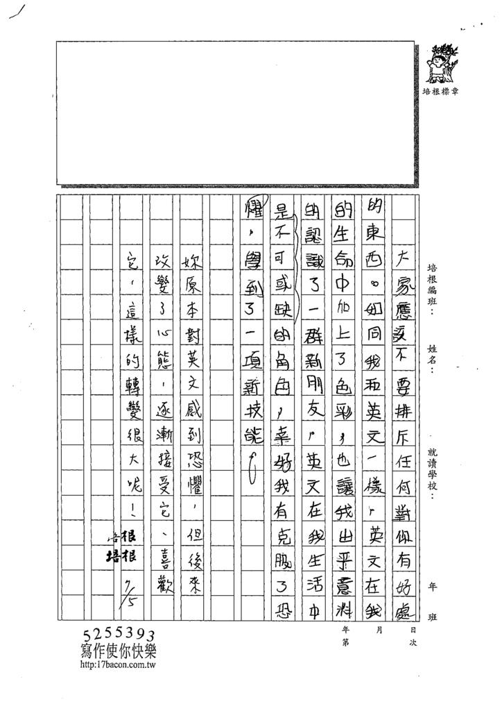 109W6102邱詩芸 (3).tif
