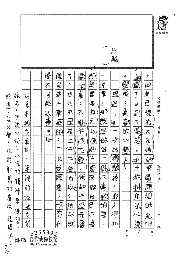 109W6102施佾承 (3).tif