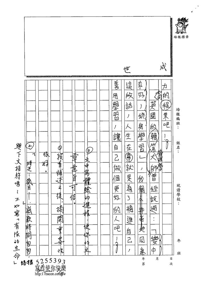 109WH101徐聖崴 (3).tif