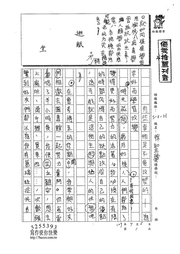 109WH101徐聖崴 (1).tif