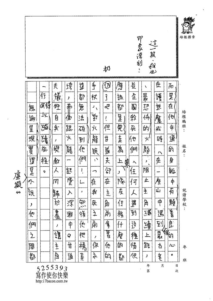 109WH101趙宇辰 (3).tif