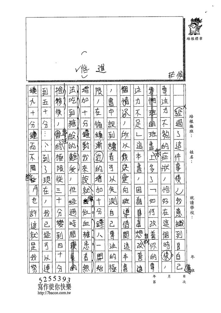 109WH101徐聖崴 (2).tif