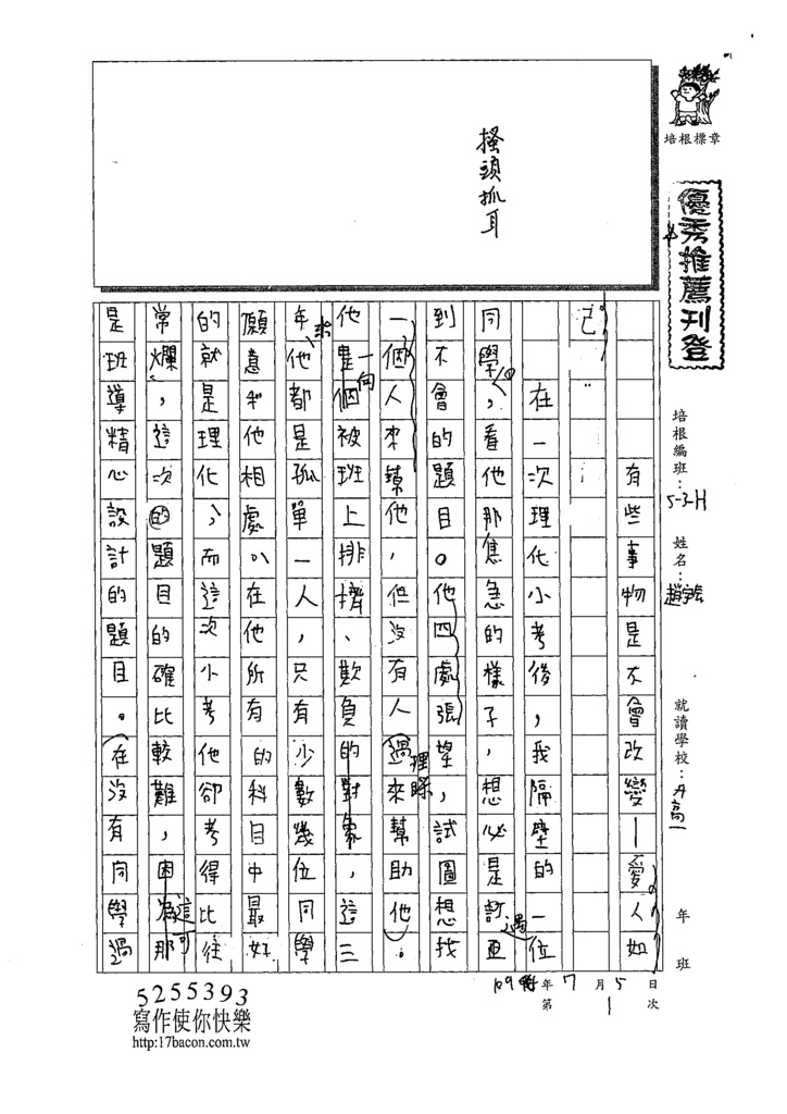 109WH101趙宇辰 (1).tif