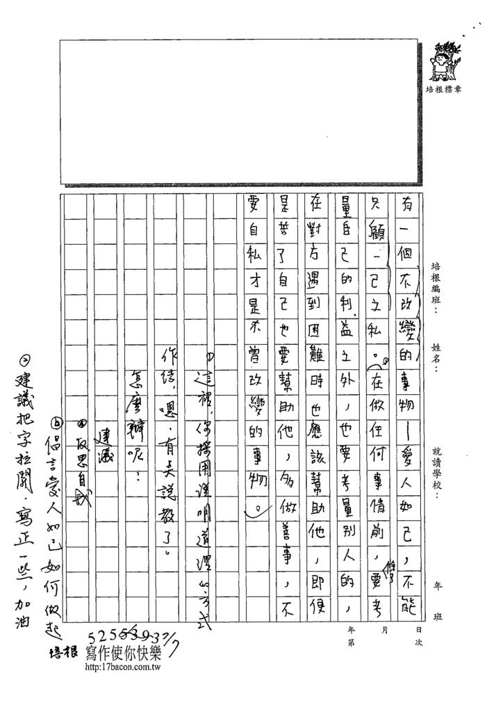 109WH101趙宇辰 (4).tif