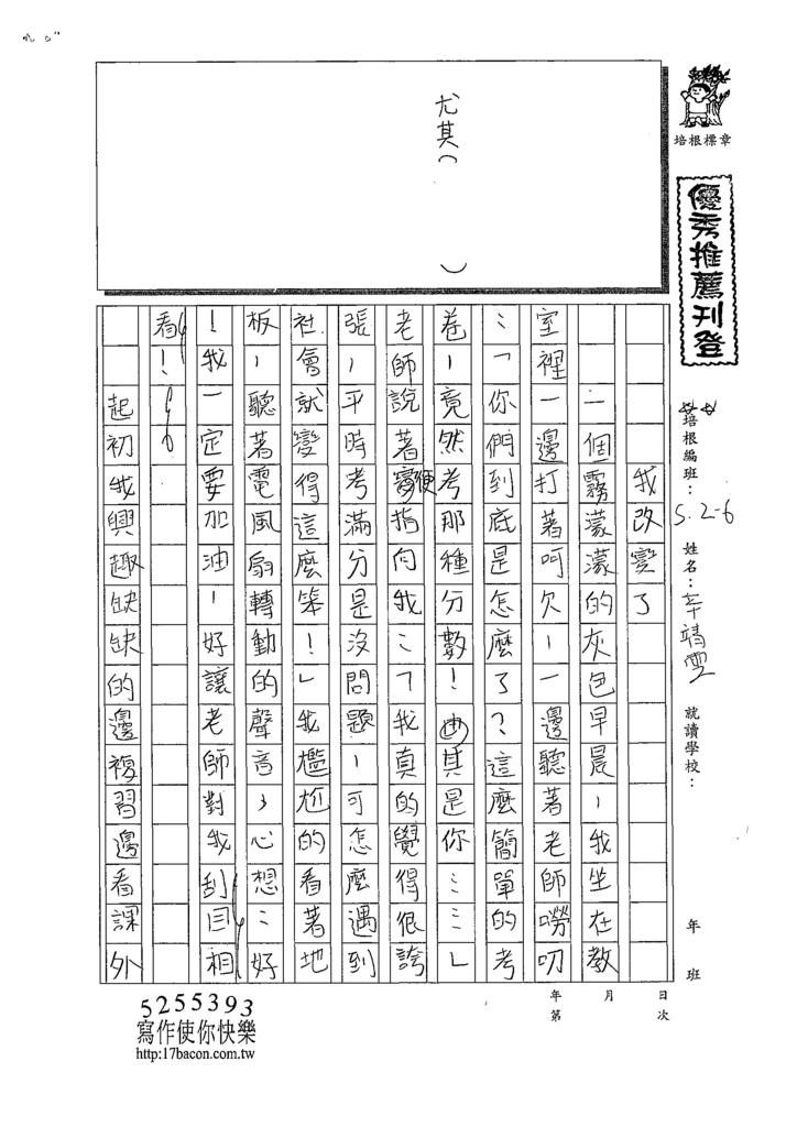 109W6102辛靖雯(1).tif