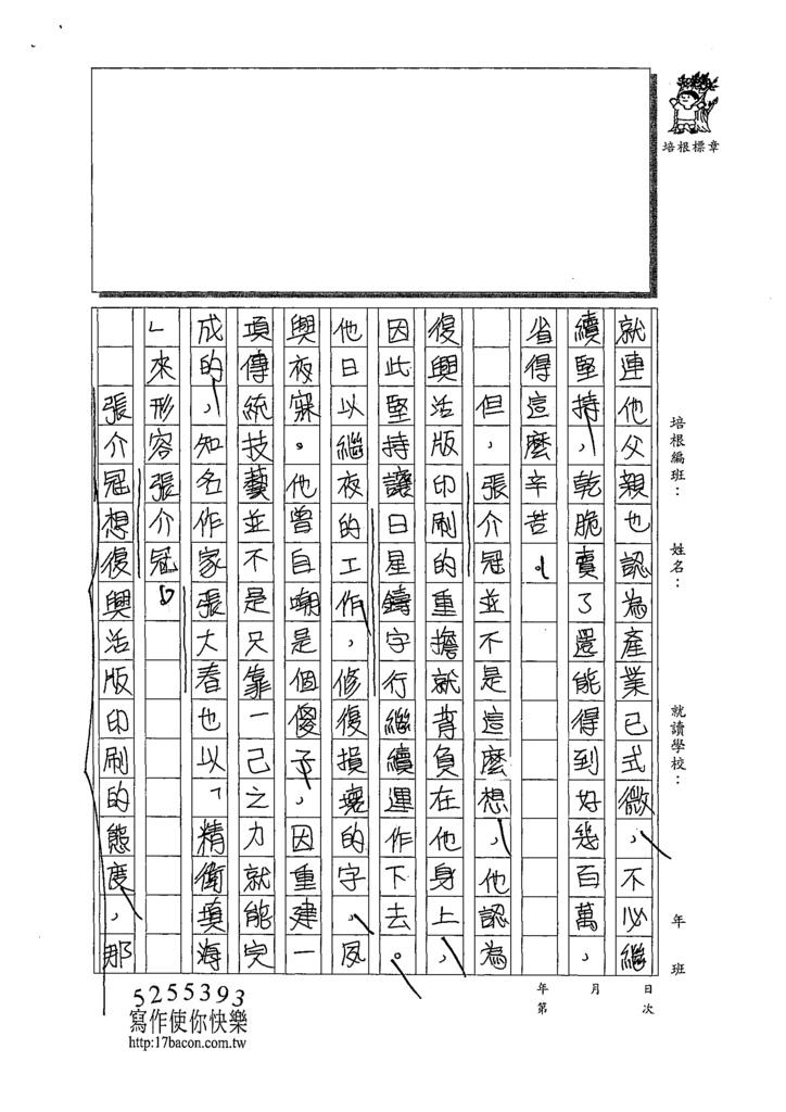 109WE101張哲與 (2).tif