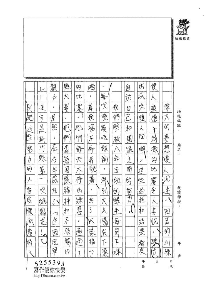109WE101陳邦恆(2).tif